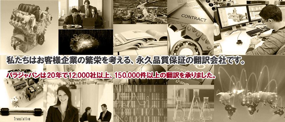 横浜の翻訳会社パラジャパン