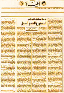 s-arabic-newspaper
