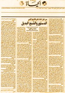 s-arabic-newspaper