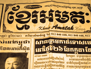 s-khmer-newspaper
